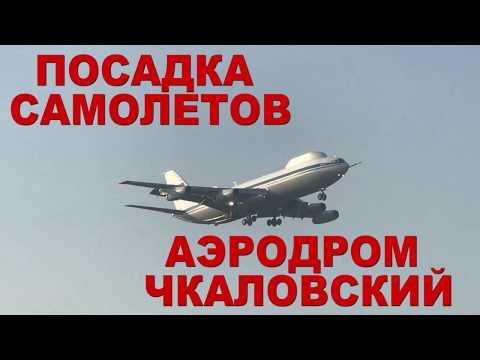 Посадка Самолетов  Аэродром Чкаловский