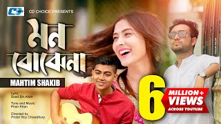 Mon Bojhe Na | Mahtim Sakib | Mehazabien | Jovan | Piran Khan | Bangla Song 2018