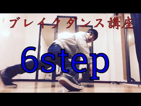 ブレイクダンス講座sixstep.6step.6歩【Reiji】