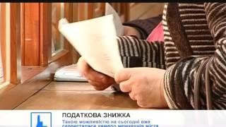 видео Податкова знижка для фізичних осіб