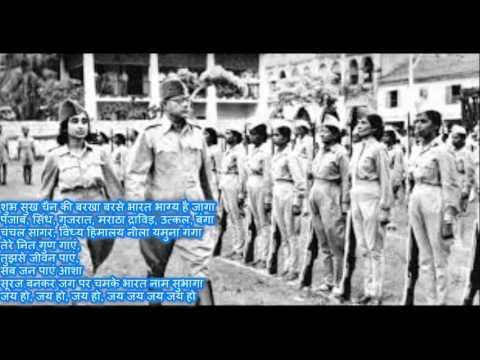 Indian National Army Anthem - आज़ाद हिंद फ़ौज कौमी तराना