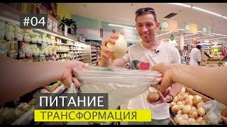 Здоровая еда в США за $50 в неделю! First person shooter! Сколько сахара в чесноке? #04