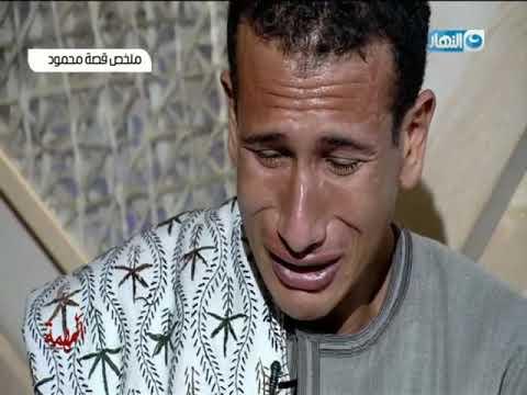 المهمة - شوف اهل محمود برسيمة عملوا ايه معاه بعد عرض حلقته مع منى عراقي