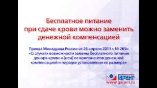Бесплатное питание при сдаче крови можно заменить денежной компенсацией. 17.06.2013