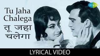 Tu Jahan Chalega with lyrics | तू जहाँ चलेगा के बोल | Mera Saaya | Sunil Dutt,Sadhna