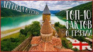 Почему Грузия? ТОП-10 ФАКТОВ О ГРУЗИИ