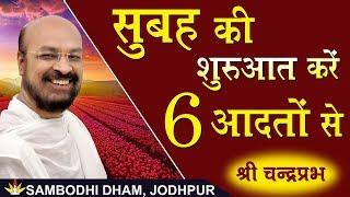 सुबह की शुरआत करे 6 आदतों से - Shri Chandrapabh I Jodhpur Chaturmas 2019