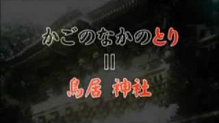 呪われた都市伝説 かごめかごめ thumbnail