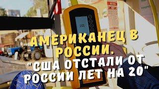 Американец рассказывает, почему в русские освоили технологии США быстрее самих американцев