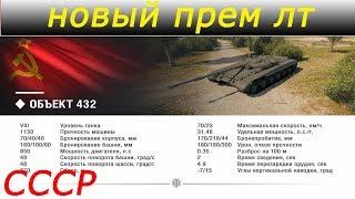 ЛТ 432 Новый прем лт СССР!