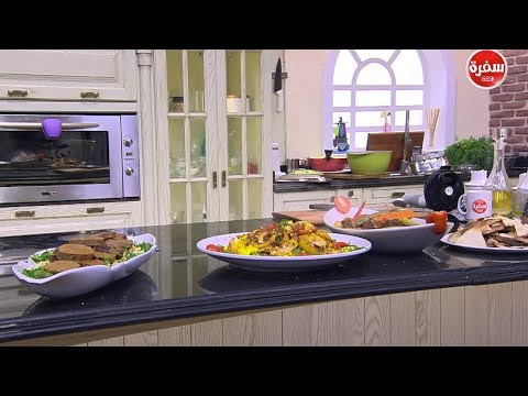 ثريد اللحم - رغيف اللحم بالزيتون والمشمش - فيليه الدجاج بصوص  الليمون والزعفران  : الشيف(حلقة كاملة)
