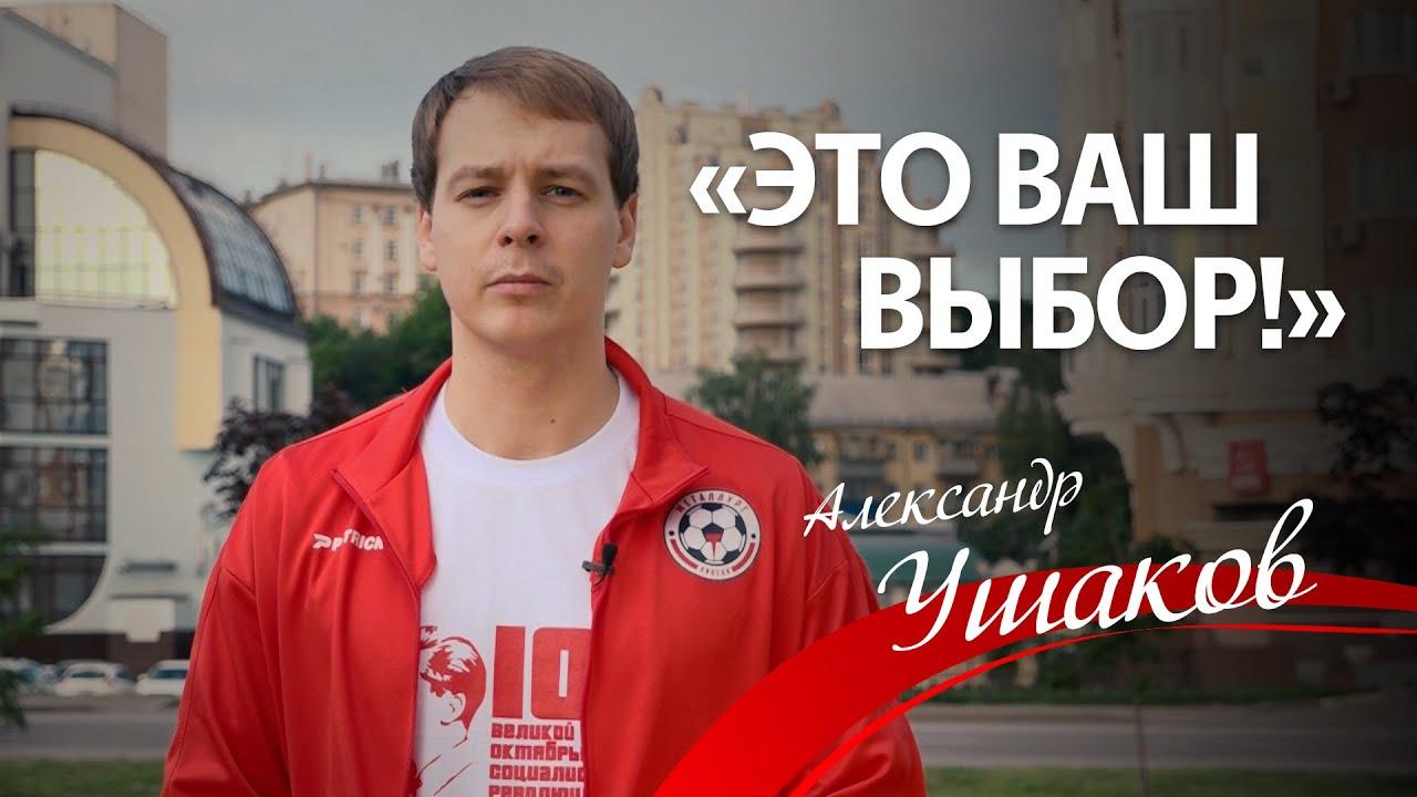 """Александр Ушаков: """"Это Ваш выбор!"""""""