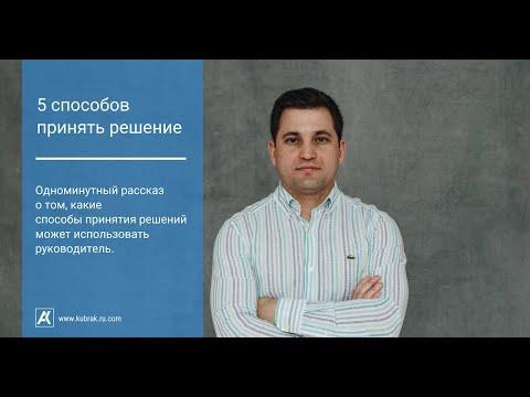 5 способов принять решение - Алексей Кубрак