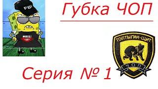 Губка ЧОП - Серия 1