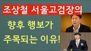 [문틀란TV]  윤석열 총장,  조상철  신임 서울 고검장  높이  평가했다!