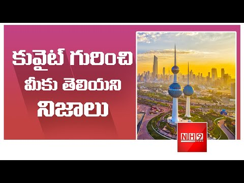 Interesting Unknown Facts About Kuwait In Telugu | NH9 News