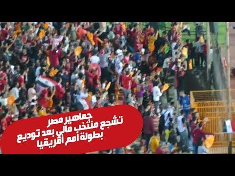 جماهير مصر تشجع منتخب مالي بعد توديع بطولة أمم أفريقيا  - 19:59-2019 / 11 / 11