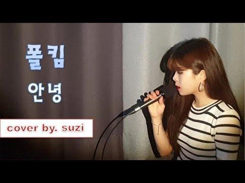 (Paul Kim) 폴킴 - (So Long) 안녕 Cover By Suzi / Kpop
