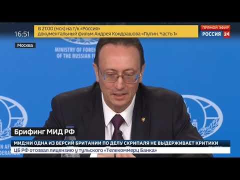Тон российского дипломата