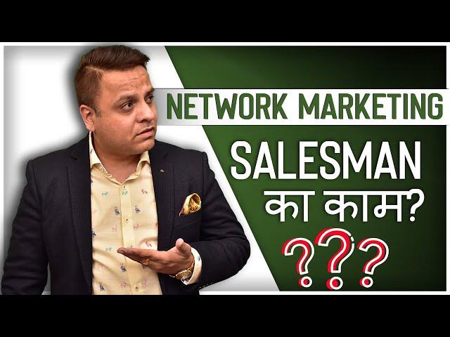 Network Marketing Ultimate Training | Salesman का काम नहीं करना | Objection Handling