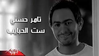 Set El Habayeb - Tamer Hosny ست الحبايب - تامر حسنى