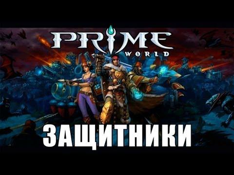 Обзор Prime World Defenders - Обзор-превью via MMORPG.SU
