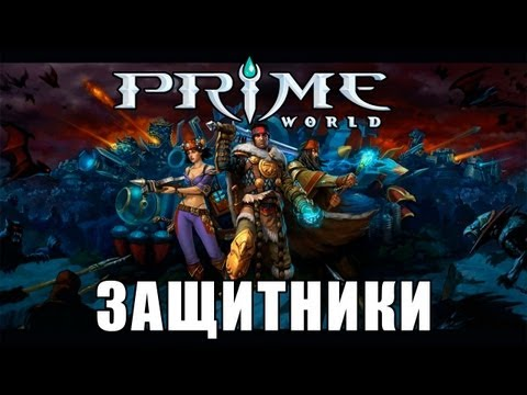 видео: Обзор prime world defenders - Обзор-превью via mmorpg.su