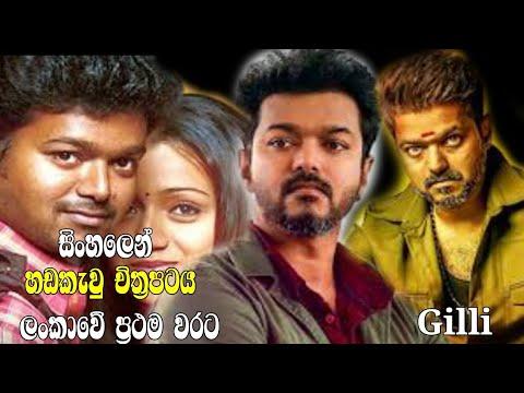 Download Sinhala Dubbed Movie (ගිල්ලි) සිංහලෙන් හඩකැවු සමිපුර්ණ චිත්රපටය