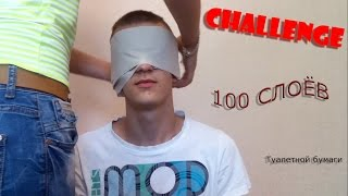 CHALLENGE 100 слоёв/ 100 layers, ТУАЛЕТНОЙ бумаги
