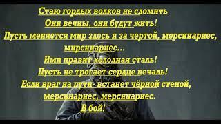 STALKER-Крутая песня про наёмников+текст! Послушайте!!!