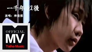 JJ Lin: A Thousand Years Later 林俊傑 一千年以後