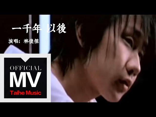 林俊傑 JJ Lin【一千年以後 A Thousand Years Later】官方完整版 MV