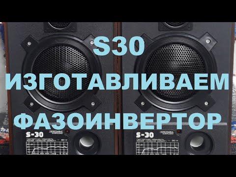 S30 самодельный несложный фазоинвертор/S30 Homemade Simple Bass Reflex