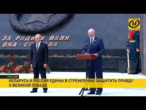 Лукашенко и Путин открыли Ржевский мемориал Советскому солдату и посадили деревья в Саду памяти