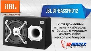 JBL GT BassPro12 активный автомобильный сабвуфер. Обзор и установка.