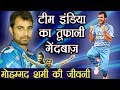 Mohammad Shami Biography   Haseen Jahan   Lifestyle  Unknown Facts Cricket Records   वनइंडिया हिंदी