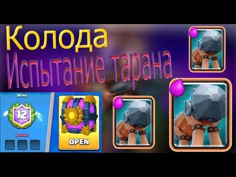 боевые колоды clash royale #9