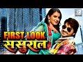 चिंटू की ससुराल का आया FIRST LOOK Pradeep Pandey Chintu Sasural Movie Lehren Bhojpuri