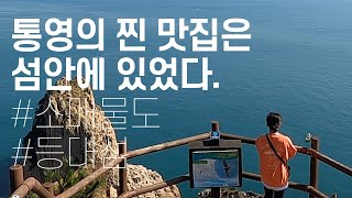 [통영] 1화_ 찐 해물탕집 그리고 소매물도 찐찐찐 맛…
