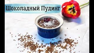 РЕЦЕПТ/Домашний Пудинг шоколадный/Вкусный десерт