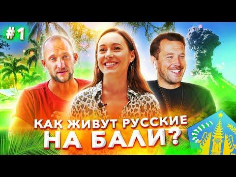 Вся правда о жизни на Бали. Интервью с русскими за границей.
