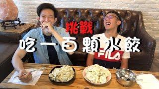 田鎬TAM-與波特挑戰吃一百顆水餃