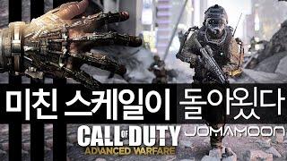 Repeat youtube video 실사FPS 그래픽게임 | 콜오브듀티 어드밴스드워페어 | #07 - by조마문 (PC) ( Callofduty advanced warfare , FPS game )