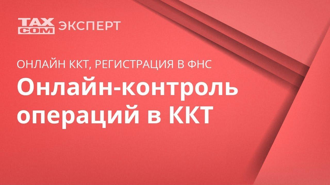 Такском Касса – Личный Кабинет ОФД фискальные данные ...