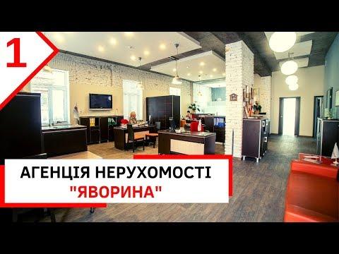"""#1 Агенція нерухомості """"ЯВОРИНА""""  м. Тернопіль. Запускаємо YouTube канал. Нерухомість в Тернополі."""