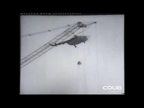 Реальное видео падения вертолёта во время ликвидации аварии на чернобыльской АЭС