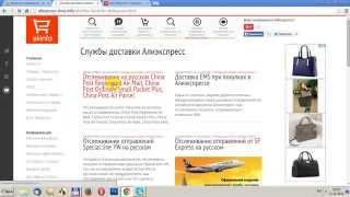 видео Служба доставки ePacket: отзывы, описание, сайт