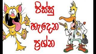 පිස්සු හැදෙන ප්රශ්න විසදමු | Sinhala Funny Tricky Questions