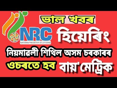nrc-assam:-relax-rules-for-hearing-by-govt-of-assam-||-nrc-news-updates-||