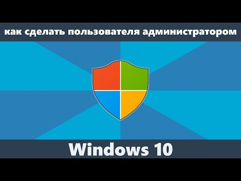 Как добавить пользователя в администраторы windows 10